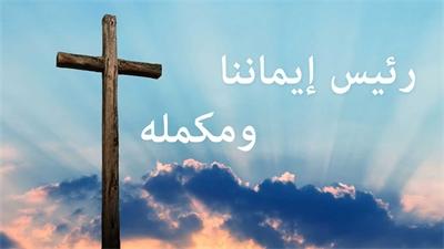 ٢- رئيس إيماننا ومكمله
