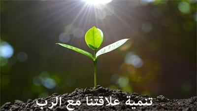 ٣- تنمية علاقتنا مع الرب