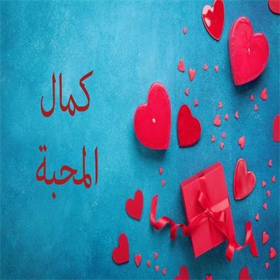 كمال المحبة